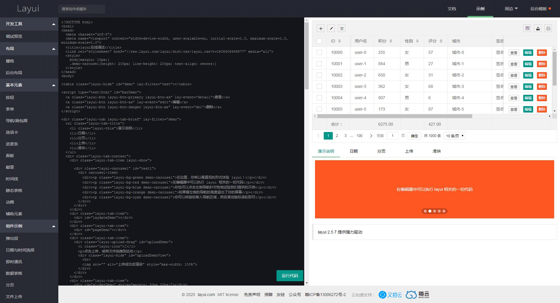 Layui – 经典模块化前端 UI 框架插图1