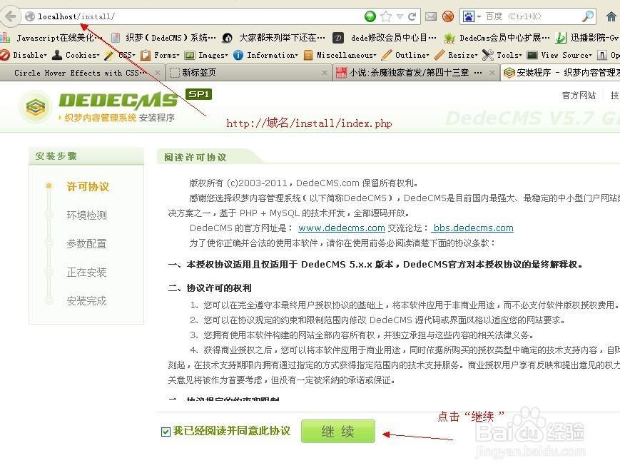 织梦CMS整站源码通用安装教程插图1
