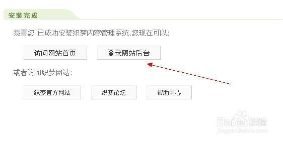 织梦CMS整站源码通用安装教程插图5