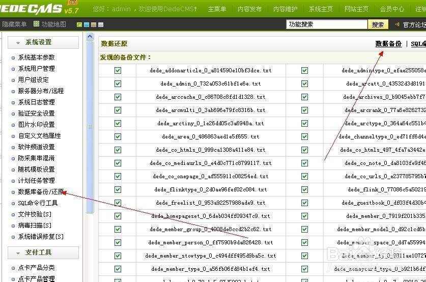 织梦CMS整站源码通用安装教程插图7