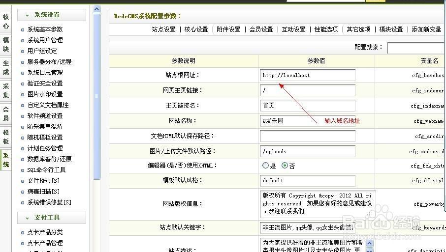织梦CMS整站源码通用安装教程插图11