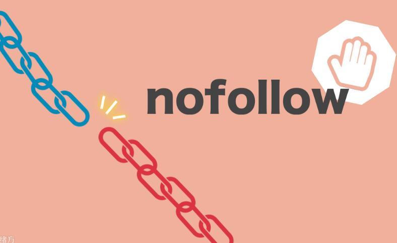 nofollow是什么意思,nofollow标签的作用是什么?插图1
